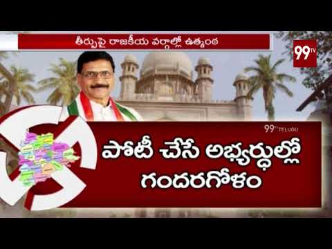 Congress Shock to TRS | Petition in High Court over