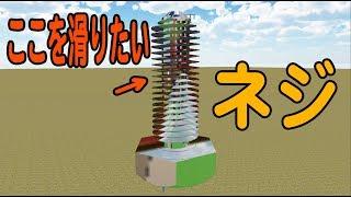 【物理エンジン】ネジの溝を滑ったら絶対楽しいでしょ