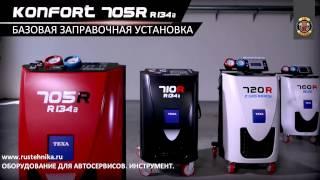 Оборудование для заправки кондиционеров серии Konfort 700R Италия TEXA(TEXA (Италия) мировой лидер по производству оборудования установок по обслуживанию автомобильных кондиционе..., 2015-01-06T14:06:45.000Z)