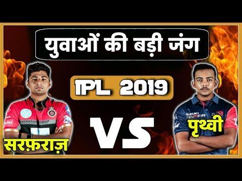 IPL 2019 | Prithvi Shaw Vs Sarfraz Khan IPL 2019, आईपीएल के 2 तूफानी युवा बल्लेबाज़