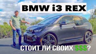 BMW i3 REX Тест Драйв.  Обзор, Цены на АВТО из США.  Стоил ли покупать БМВ ай3 в Америке?