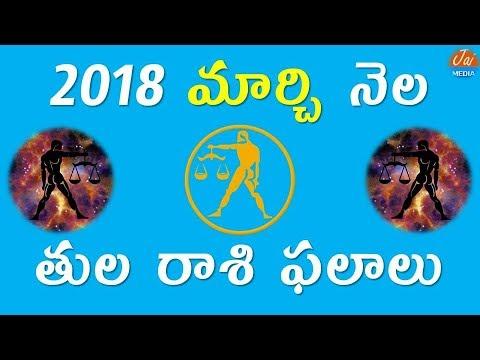 Tula Rasi Phalalu March 2018 | Libra Horoscope | Telugu Astrology | Predictions | Zodiac Signs