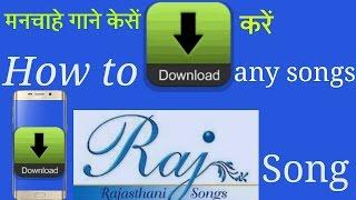 Rajasthani songs kaise load kere (राजस्थानी भाषा में गाने केसें डाउनलोड केरें)