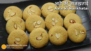 आटे की खस्ता नान खताई । Naan Khatai Recipe । Whole wheat flour naan khatai । Atta Nan Khatai Recipe
