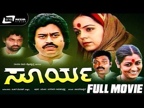 Surya – ಸೂರ್ಯ|Kannada Full HD Movie|FEAT. Lokesh, Rohini Hattangadi