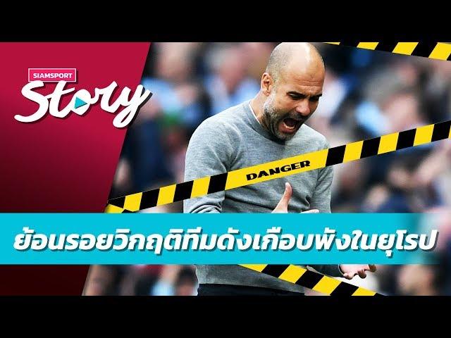 ย้อนรอยวิกฤติทีมดังเกือบพังในยุโรป | Siamsport Story