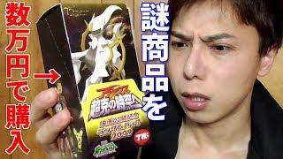 【ポケカ】謎の商品が数万円で売ってたので買ってみたら中身がヤバ過ぎるwww