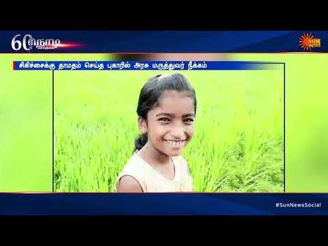 60 நொடி செய்திகள் | 60SecNews | Tamil News | Sun News