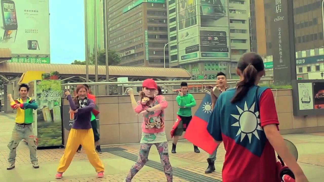 【寶島歌舞】第一彈,台北車站「向前走」(高畫質版)