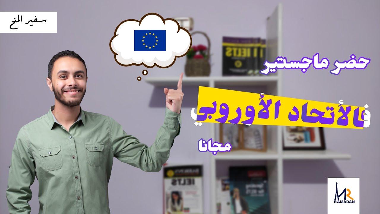 أقوى منحة للدراسات العليا Erasmus mundus || حضر ماجيستير في أوروبا مجانا