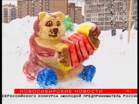 Снежный городок выбирают в Новосибирске