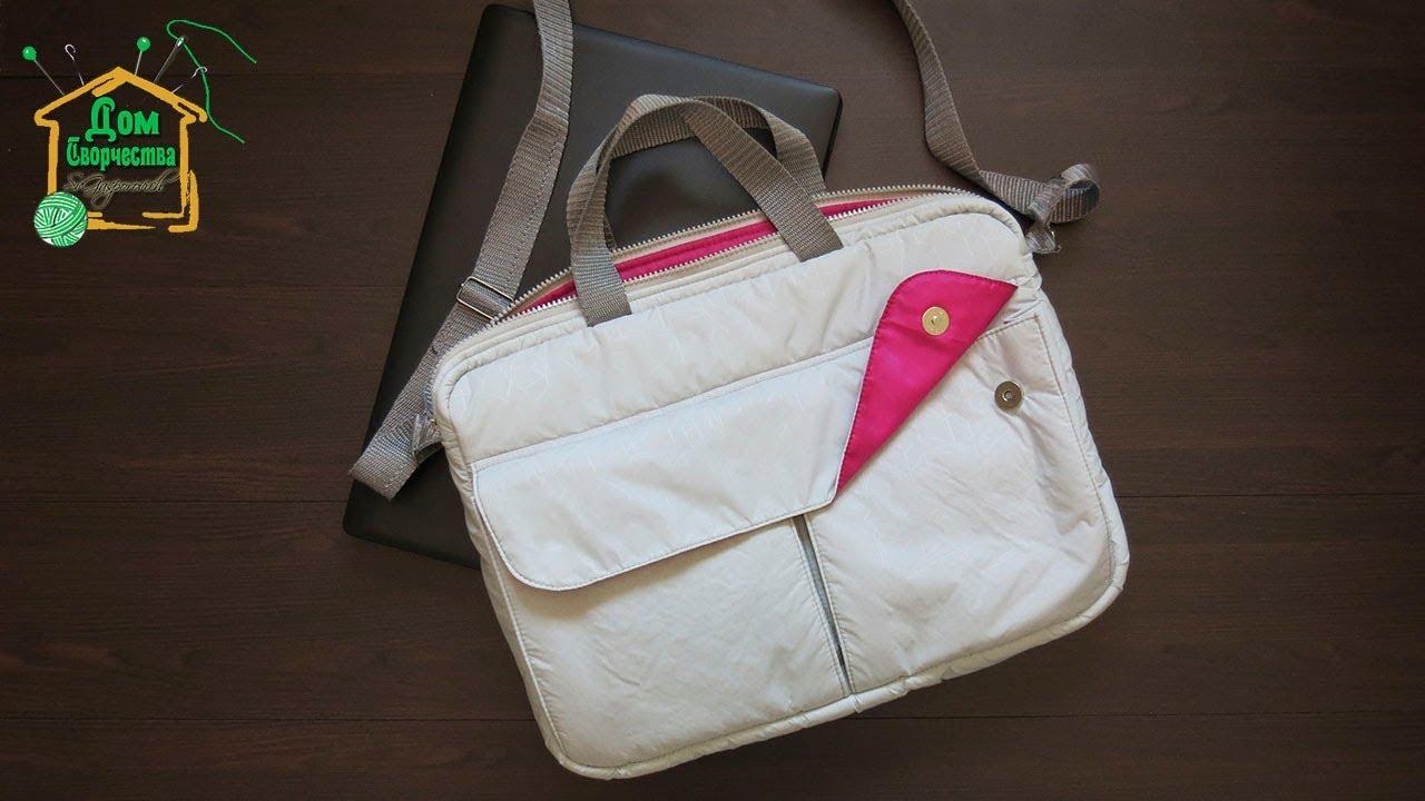 Как сшить сумку для ноутбука своими руками / шьем сумку / подробный мастер класс от SvGasporovich