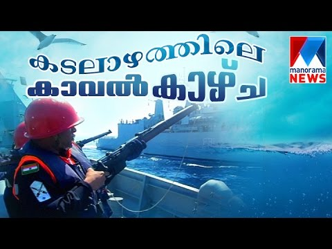 Indian navy displays its submarine prowers -Kadalaazhathile Kavalkazcha | Manorama News