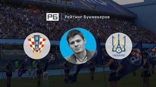 Прогноз Никиты Ковальчука:  Хорватия - Украина