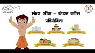 Chhota Bheem verbindet Swachh Bharat Mission(C. G.) als Captain Clean