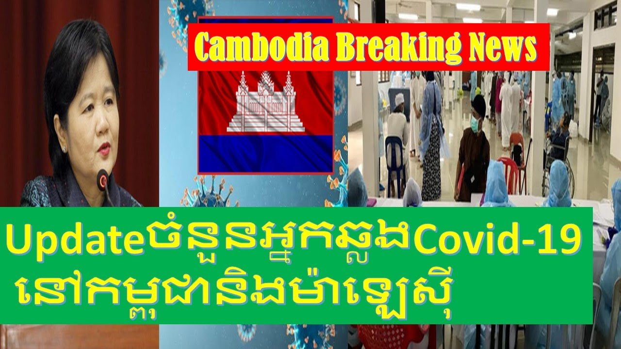 Cambodia Breaking News (Update Covid-19 Cambodia Vs Malaysia ...