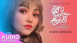 ผู้สาวไทยบ้านอินดี้ - ตั๊กแตน ชลดา 【AUDIO VERSION】