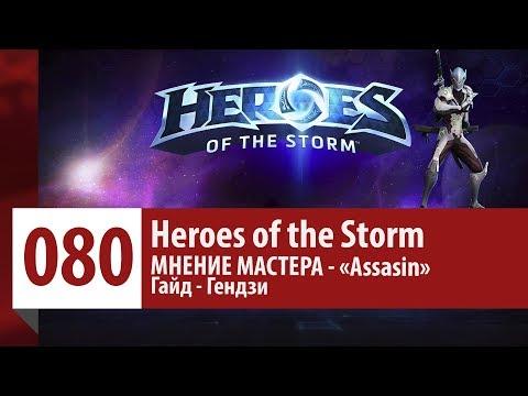видео: МНЕНИЕ МАСТЕРА: «assasin» (Гайд - Гендзи) | heroes of the storm