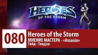 МНЕНИЕ МАСТЕРА «Assasin» Гайд   Гендзи  Heroes Of The Storm
