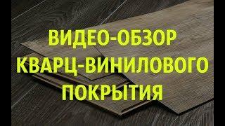 Видео-обзор кварц-виниловой плитки (ПВХ плитки) от