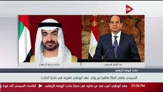 السيسي يتلقى اتصالا هاتفيا من ولي عهد أبو ظبي لتعزيته في ضحايا حادث مسجد الروضة الإرهابي