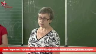 Великая Отечественная война // Урок мужества
