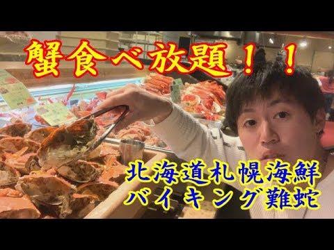北海道札幌海鮮バイキング難蛇でカニを食べまくってみた!!NANDA183