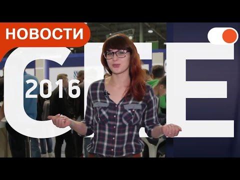 CEE 2016: новинки электроники от Apple, LG, Samsung, Asus, Huawei, Sony, Dell
