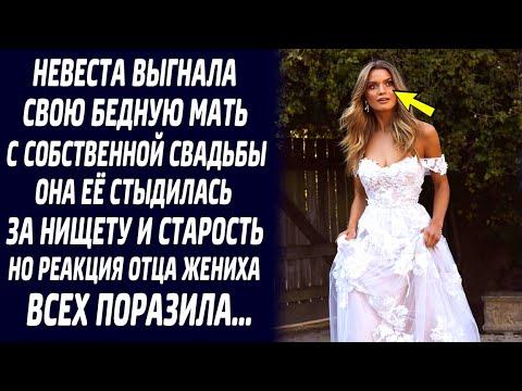 Невеста выпроводила свою бедную мать со свадьбы. Она её стыдилась... Реакция отца жениха поразила...