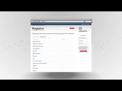 Regtalon.ru - запись на приём к врачу через сеть Интернет
