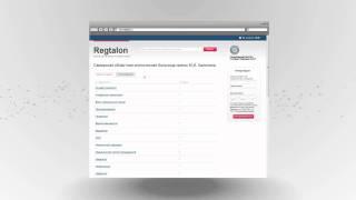 Regtalon.ru - запись на приём к врачу через сеть Интернет(Теперь записаться на приём к врачу можно не выходя из дома. http://www.regtalon.ru/, 2010-12-24T13:54:10.000Z)