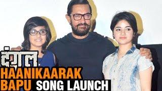 Aamir Khan At Dangal's Haanikaarak Bapu Song Launch | FULL EVENT UNCUT