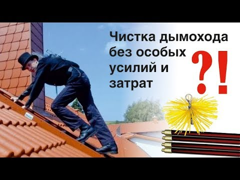 Как почистить дымоход не залезая на крышу