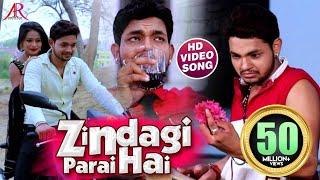 Download ज़िन्दगी है मगर पराई है - Zindagi Hai Magar Parai Hai - Ankush Raja - Hindi Sad Songs 2018