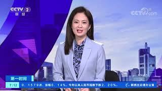 《第一时间》 20191105 1/2| CCTV财经