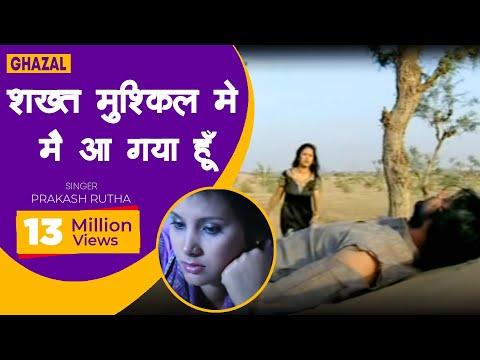 गजल - शख्त मुश्किल में मैं आ गया हूँ  || Dil Sambhale Sambhalta Nahin || (Prakash Rootha)