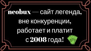 neobux — сайт легенда, вне конкуренции, работает и платит с 2008 года!