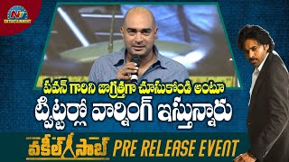 Director Krish Speech At Vakeel Saab Pre Release Event | Pawan Kalyan | Shruti Haasan | NTV ENT