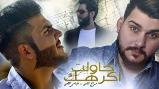 حاولت اكرهك - سراج الامير + عباس الامير - صهيب السامر 2016