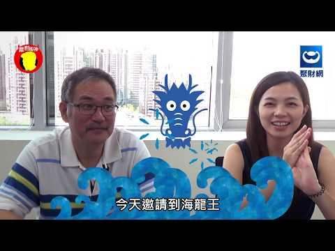 "2018Q2犀利股神冠軍""海龍王"":獲利70%的秘訣大公開"