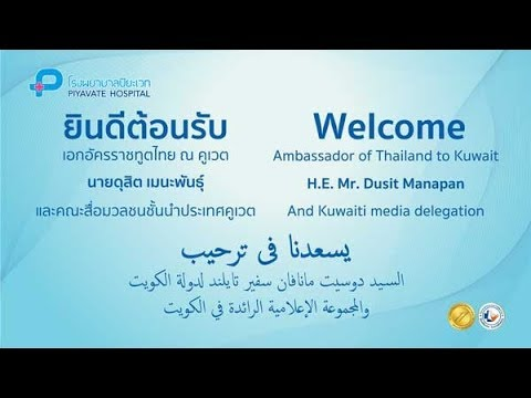 Piyavate Hospital welcomes Ambassador of Thailand to Kuwait and Kuwaiti media delegation