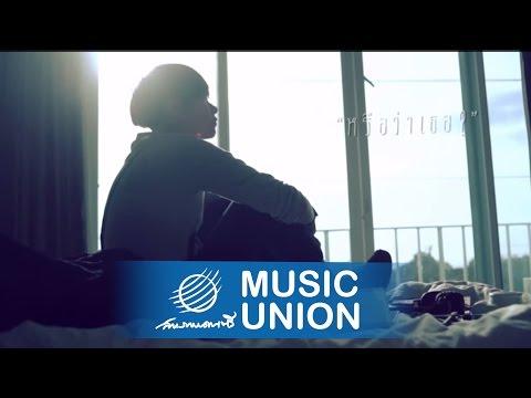 นัน สุนันทา [NANN] - หรือว่าเธอ? [Official MV]