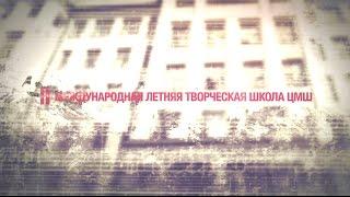 видео Международная летняя школа для учителей открылась в Москве