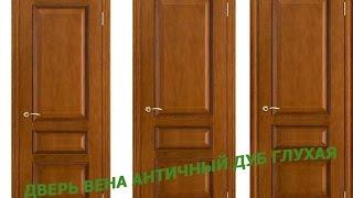 Белорусская дверь Вена античный дуб