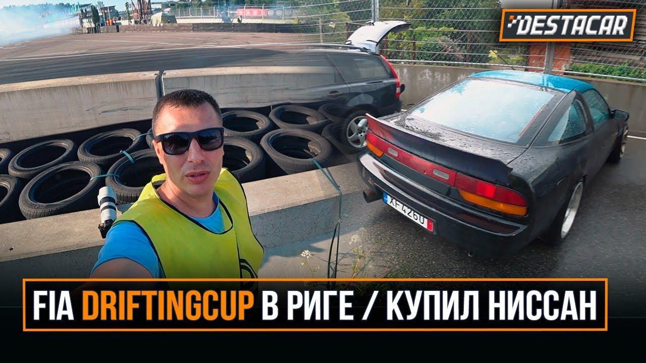 FIA Driftingcup в Риге / Купил Ниссан