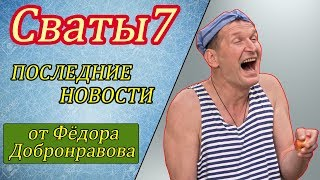 СВАТЫ 7. Что сказал Фёдор Добронравов о продолжении сериала?