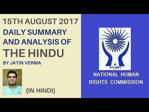 Hindu News Analysis for 15th August 2017 (In Hindi) By Jatin Verma