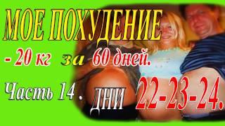14Ч  День 22 24