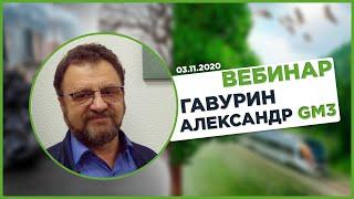 Новые продукты новые возможности в бизнесе Александр Гавурин GM3 3 11 2020