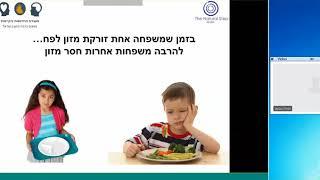צמצום בזבוז מזון בישראל עם צוות המעבדה לחדשנות וקיימות